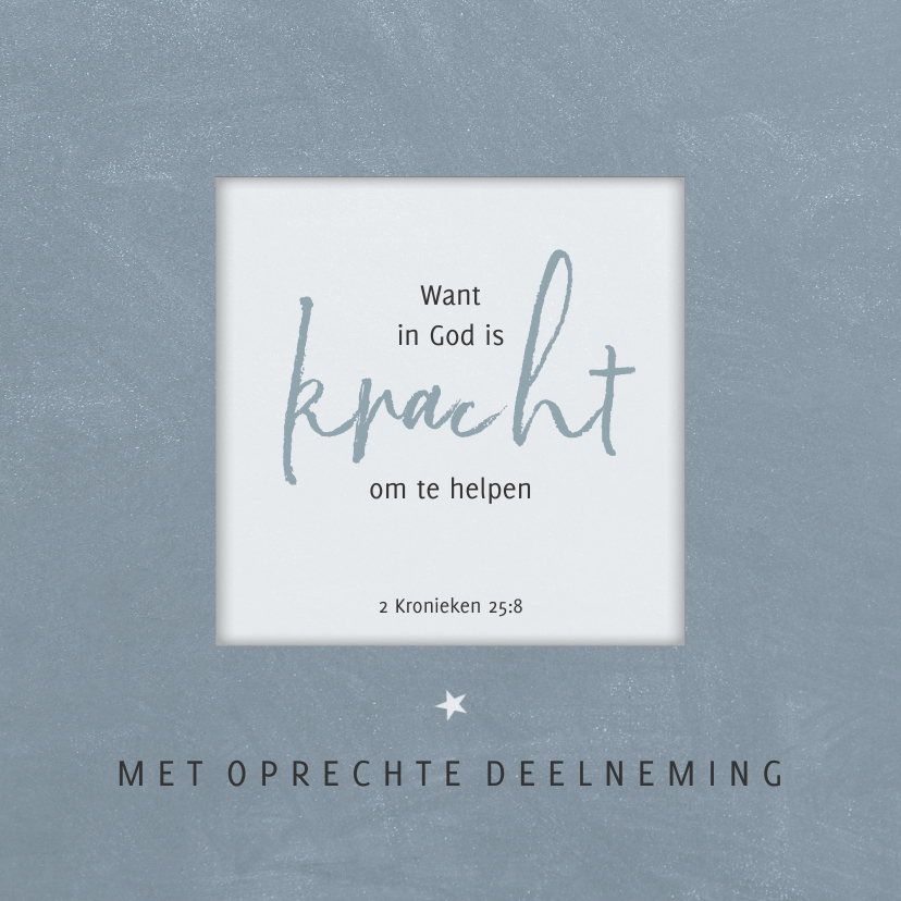 Condoleancekaarten - Condoleance Want in God is kracht om te helpen
