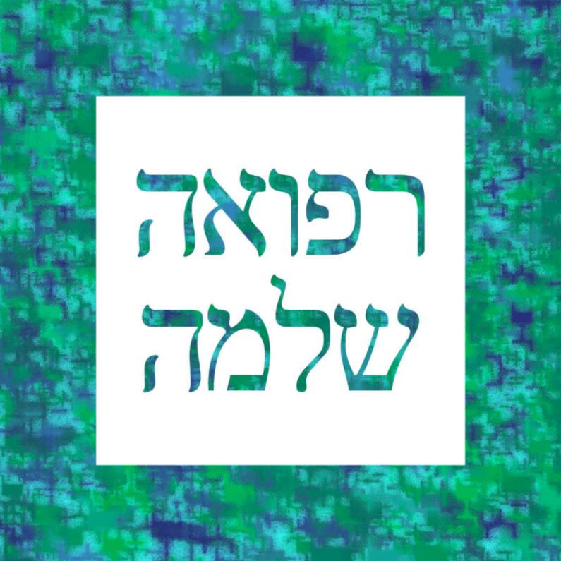 joods hebreeuws beterschap groen 1