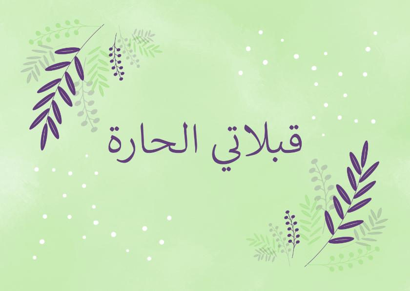 Sterkte kaarten - Sterkte Arabisch Mijn warme kusjes